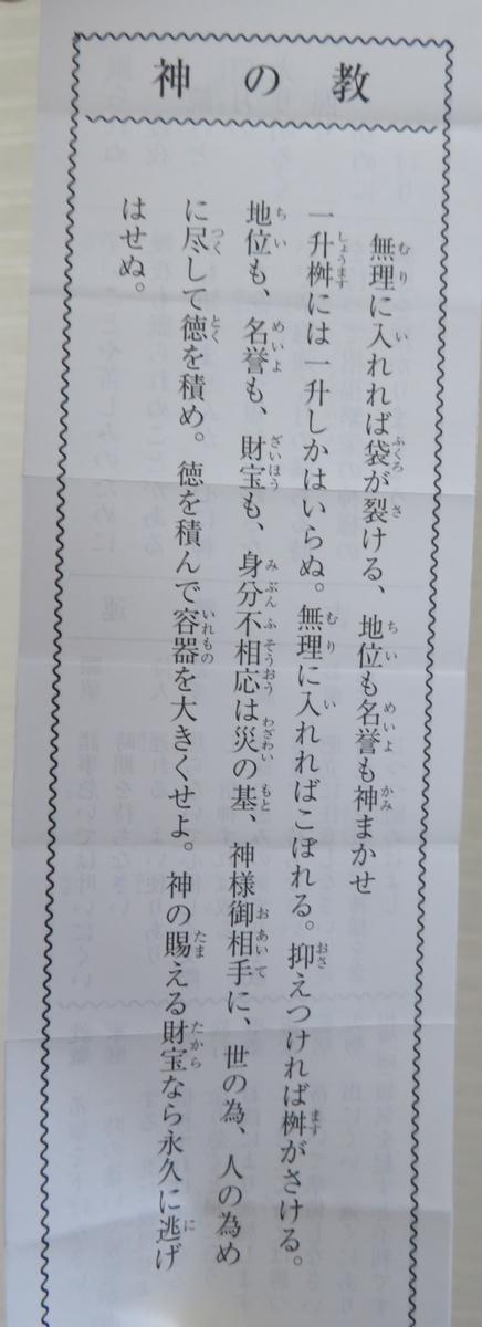 f:id:nakaimamarunosuke:20210220154821j:plain