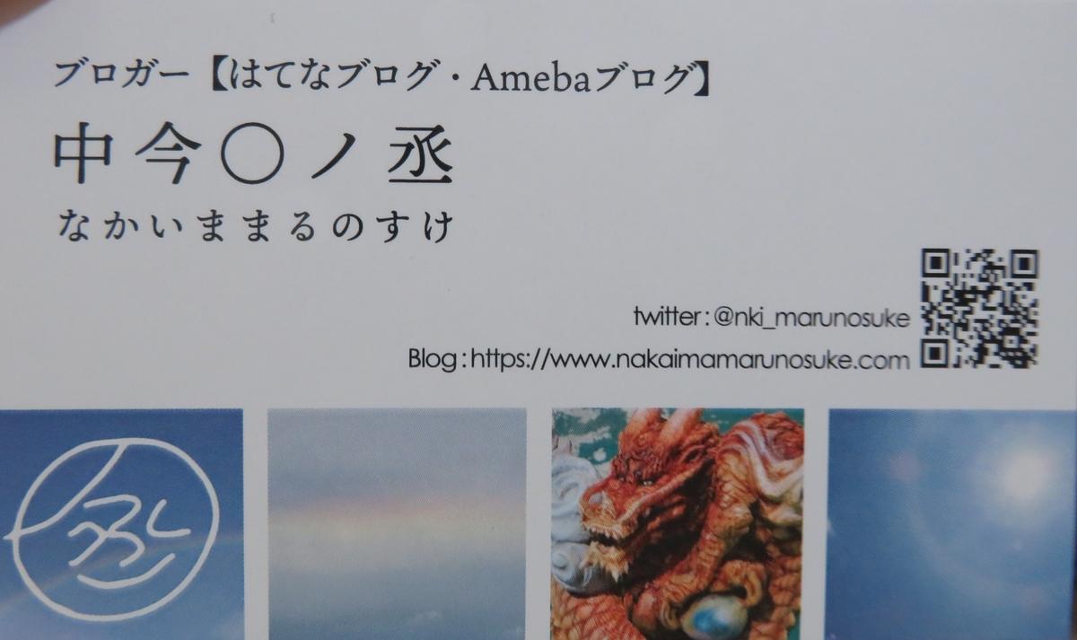 f:id:nakaimamarunosuke:20210421203406j:plain