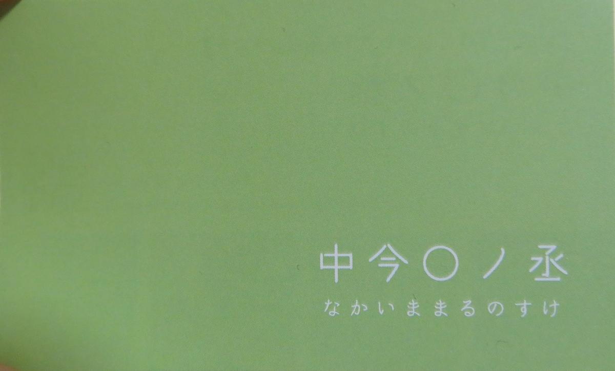 f:id:nakaimamarunosuke:20210421204737j:plain