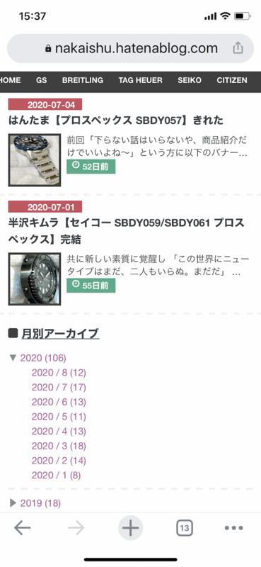 f:id:nakaishu:20200826154745p:plain