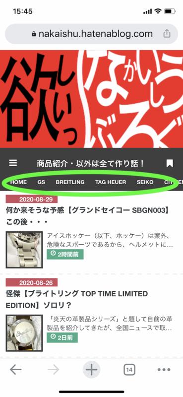 f:id:nakaishu:20200902161844p:plain