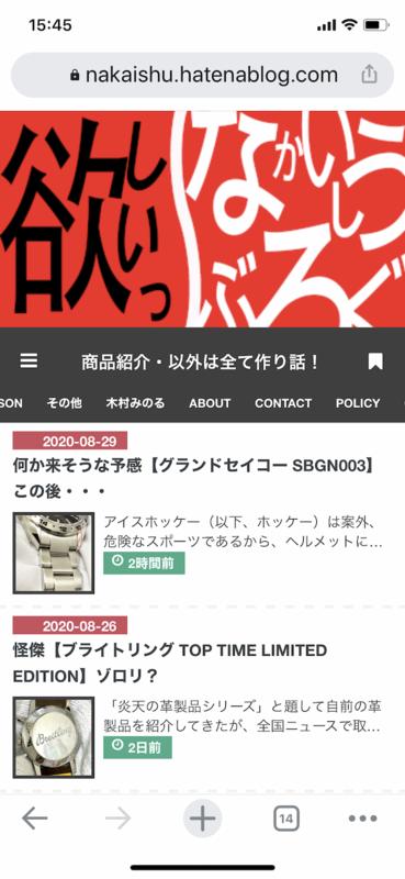 f:id:nakaishu:20200902161851p:plain