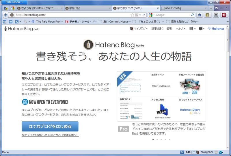 f:id:nakaji999:20120725235543p:plain