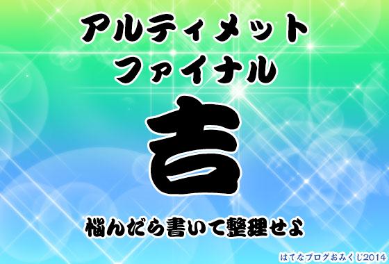 f:id:nakaji999:20140101224439p:image