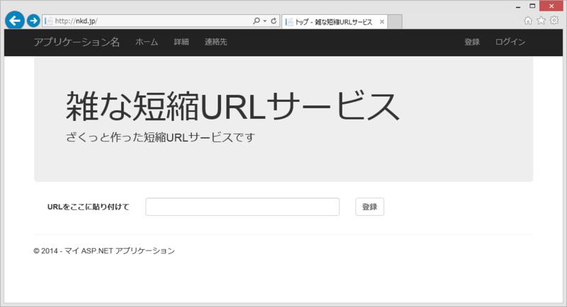 f:id:nakaji999:20140824011515p:plain
