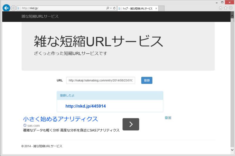 f:id:nakaji999:20140829030542p:plain
