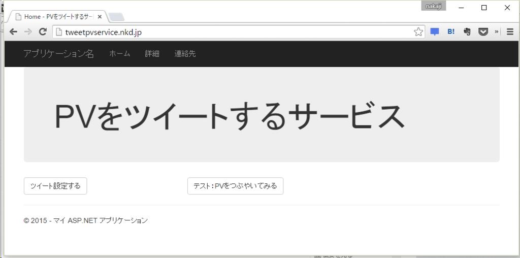 f:id:nakaji999:20150730085733p:plain