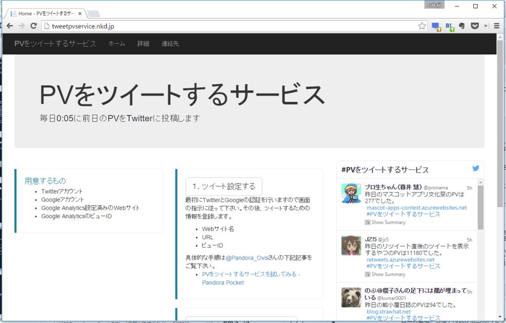 f:id:nakaji999:20151120055725p:plain