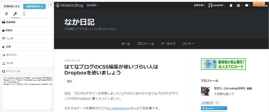f:id:nakaji999:20160107050542p:plain
