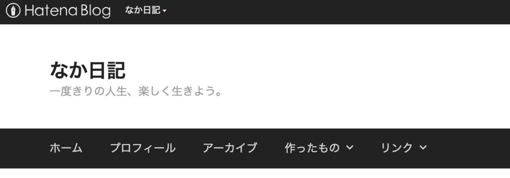 f:id:nakaji999:20170318034123p:plain