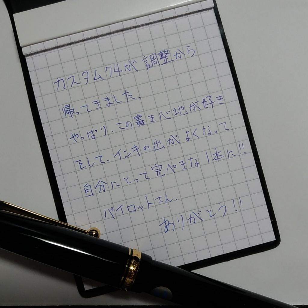 f:id:nakaji999:20180201233114j:plain:w400