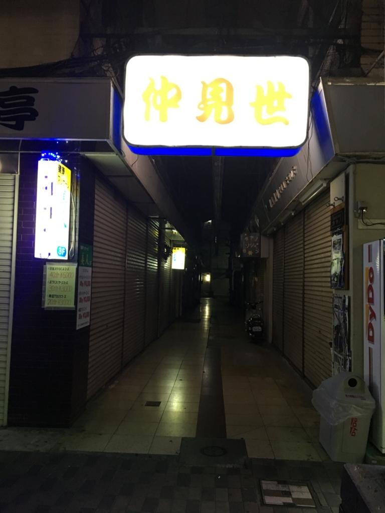 f:id:nakajima0190:20170905080836j:plain
