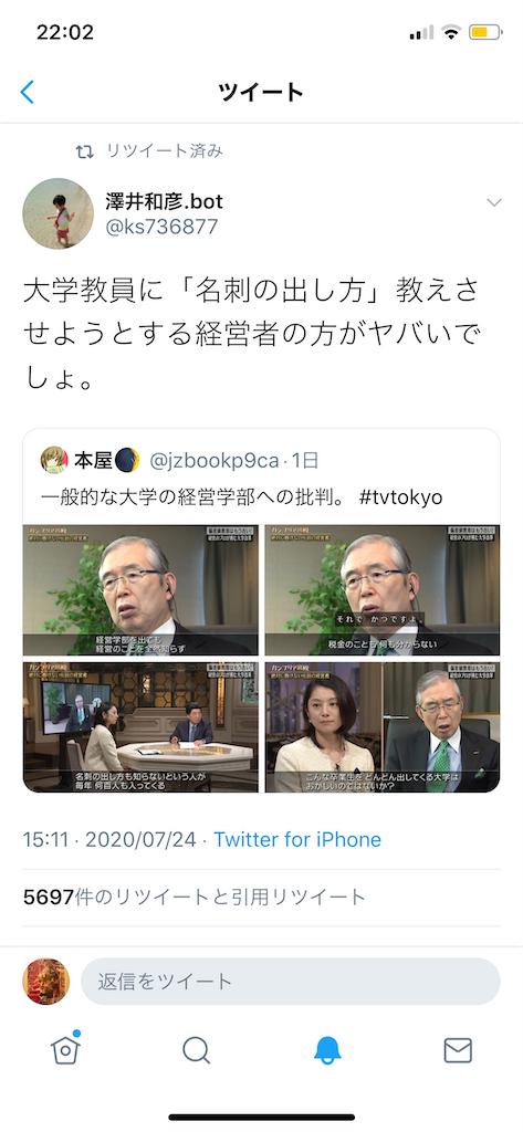 f:id:nakajima2019:20200725221909p:image