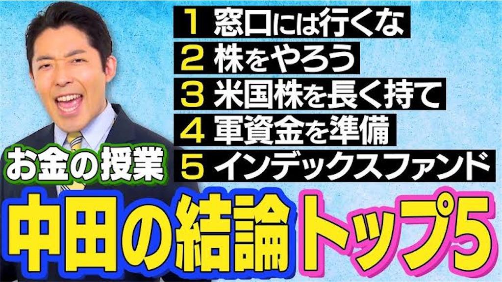 f:id:nakajima2019:20210223140919j:image
