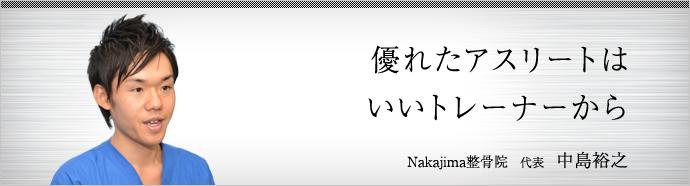 f:id:nakajimabonesetter:20190402064557j:plain