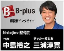 中島裕之とサッカー日本代表三浦淳宏対談