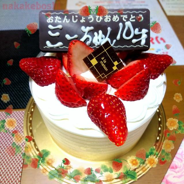 f:id:nakakeboshi:20180424172737j:image