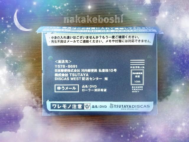 f:id:nakakeboshi:20180501092738j:image