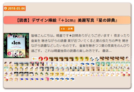 f:id:nakakeboshi:20180507190611p:plain