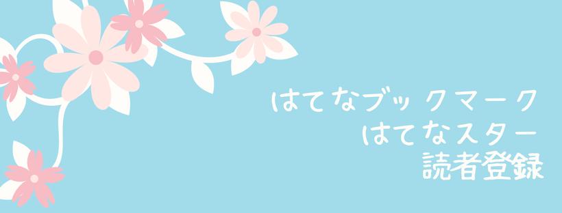 f:id:nakakeboshi:20180508203018p:plain