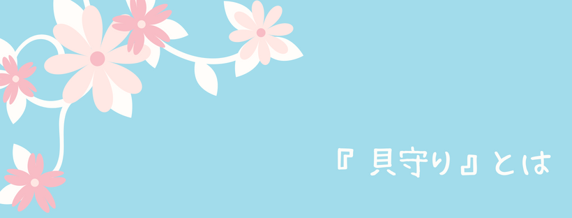 f:id:nakakeboshi:20180510092707p:plain