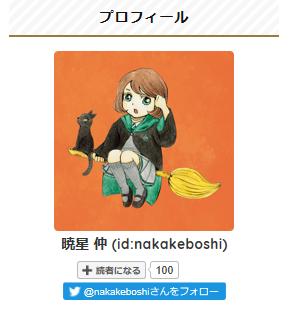 f:id:nakakeboshi:20180515205706p:plain