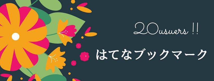 f:id:nakakeboshi:20180518134927j:plain