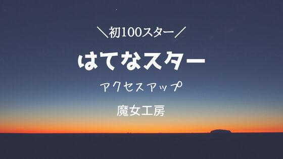 f:id:nakakeboshi:20180520084136j:plain