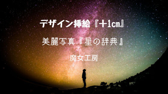 f:id:nakakeboshi:20180520101644j:plain