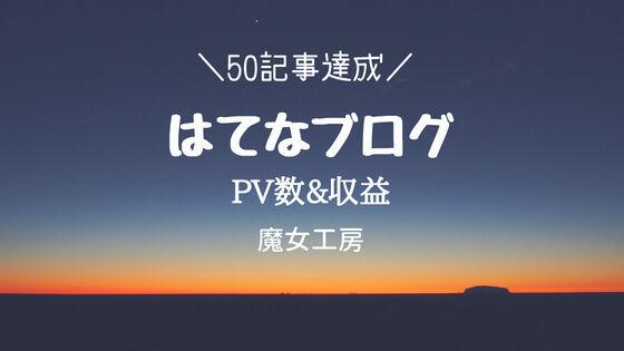 f:id:nakakeboshi:20180520162328j:plain