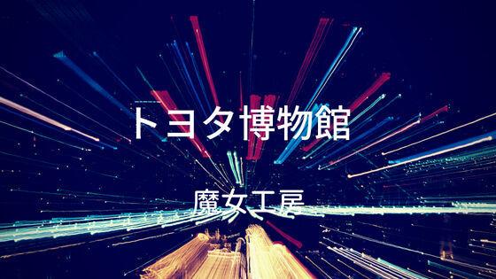 f:id:nakakeboshi:20180520192041j:plain