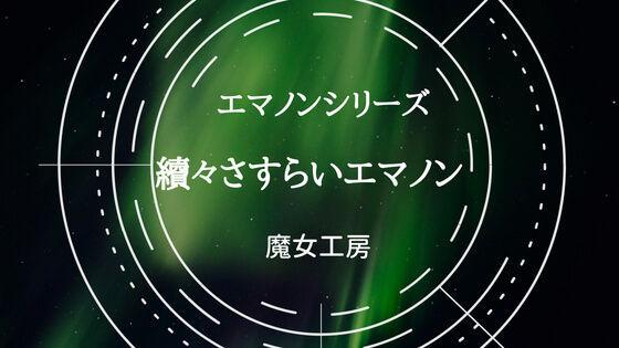 f:id:nakakeboshi:20180522091146j:plain