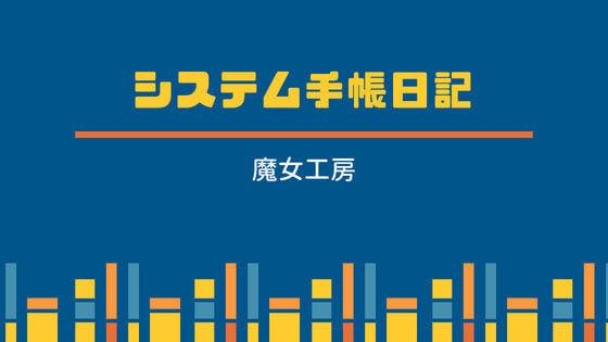 f:id:nakakeboshi:20180525173345j:plain