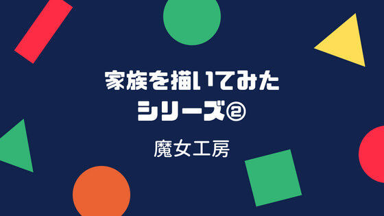 f:id:nakakeboshi:20180525181042j:plain