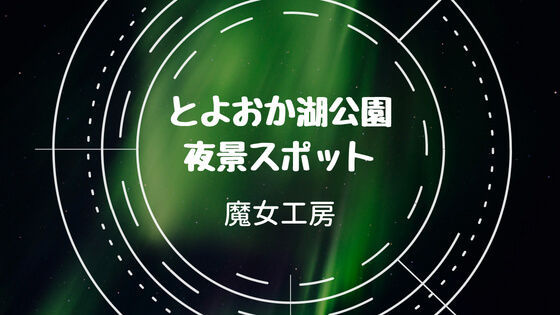 f:id:nakakeboshi:20180525232440j:plain