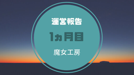 f:id:nakakeboshi:20180528155413j:plain