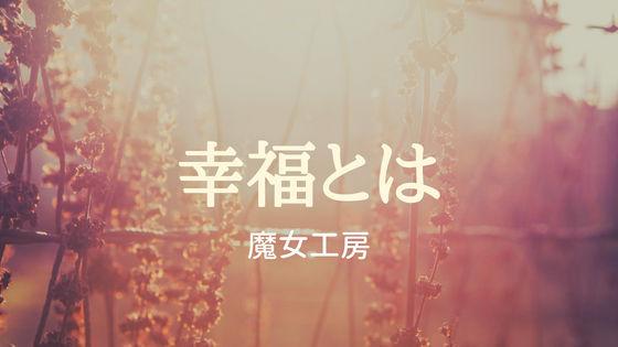 f:id:nakakeboshi:20180612091528j:plain
