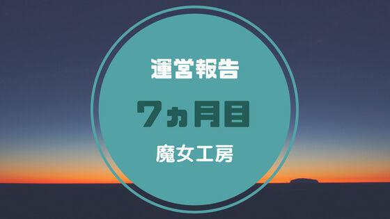 f:id:nakakeboshi:20180831160930j:plain