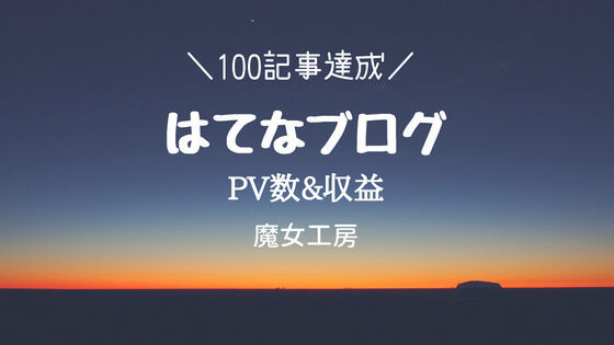 f:id:nakakeboshi:20180903095435j:plain