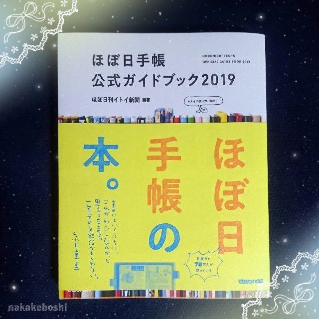 f:id:nakakeboshi:20180903215613j:image