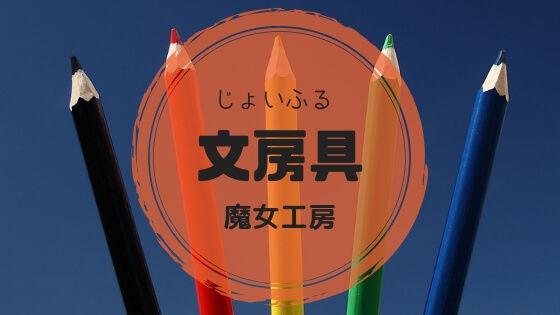 f:id:nakakeboshi:20180905102157j:plain