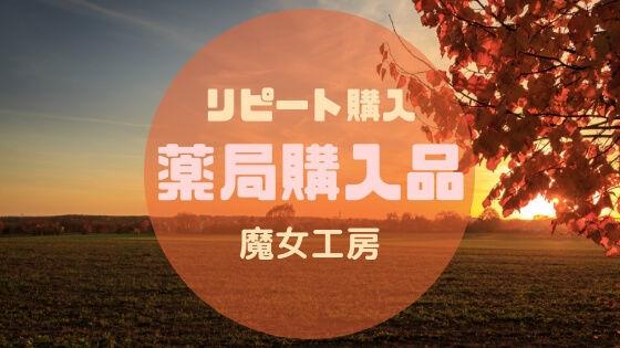 f:id:nakakeboshi:20180911042308j:plain