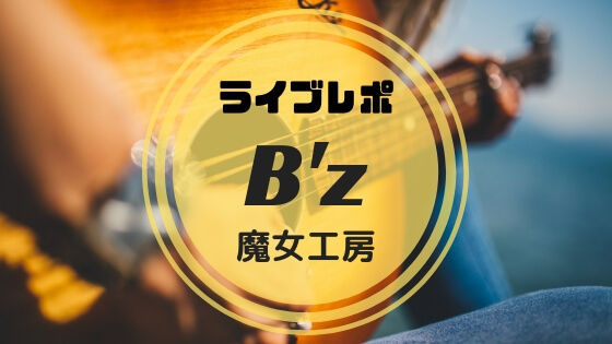 f:id:nakakeboshi:20180911201609j:plain