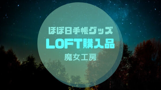f:id:nakakeboshi:20180912013220j:plain
