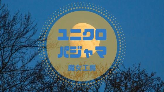 f:id:nakakeboshi:20180927205805j:plain
