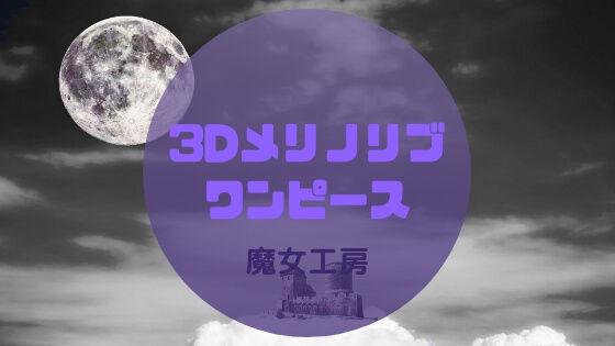 f:id:nakakeboshi:20181010212738j:plain