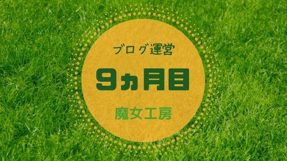 f:id:nakakeboshi:20181011141618j:plain