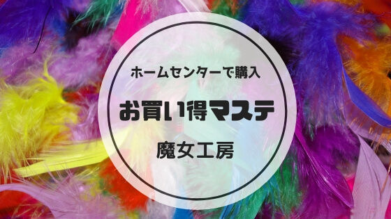 f:id:nakakeboshi:20181101223919j:plain