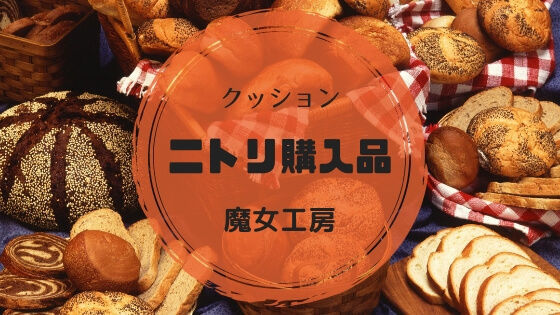 f:id:nakakeboshi:20181102194957j:plain