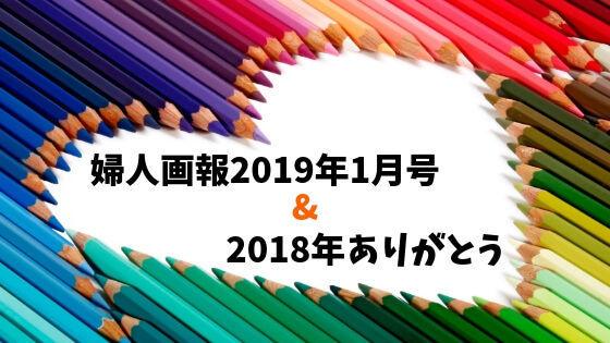 f:id:nakakeboshi:20181231124930j:plain